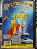 挖寶二手片-P22-023-正版DVD-動畫【石中劍】-迪士尼 國英語發音(直購價)