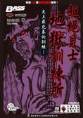 小叮噹的店- 581038 貝士系列.超絕貝士地獄訓練所.附CD
