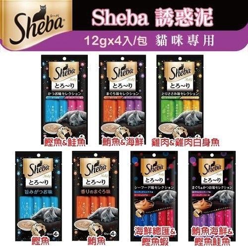 『寵喵樂旗艦店』 【12包組】日本Sheba 貓零食肉泥《誘惑泥》12gx4入/包 貓適用【原廠授權商品】