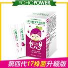 【加購】LP28敏立清益生菌 第四代菌株升級版-蔓越莓多多(30包/盒)
