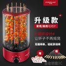 榮耀 博臣電烤串機家用商用無煙燒烤爐自動旋轉烤羊肉串烤爐烤肉機吊爐