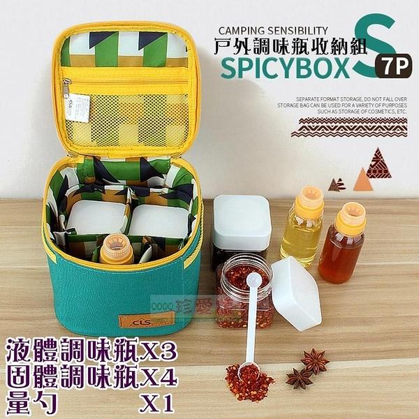 【JIS】K053 戶外調味瓶(含收納包) 露營調味瓶 調味罐組 調料盒 調味料罐 調味料 調味粉