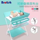 兒童換尿布台按摩護理台撫觸台多功能可折疊RM