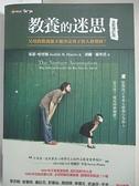 【書寶二手書T1/親子_HHP】教養的迷思-父母的教養能不能決定孩子的人格發展?_洪蘭, 茱蒂.