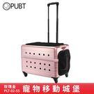 《 DUKE 》PUBT PLT-02-55 寵物移動城堡 玫瑰金 外出包 寵物拉桿包 寵物 適用20kg以下犬貓