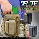 [ELITE] Liberty GunPack 自由GUN包 (兩色內選) (8001)