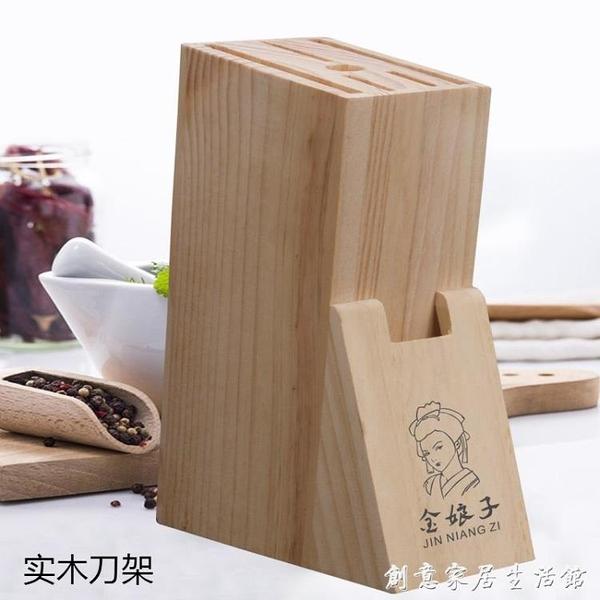 家用實木刀架塑膠刀座廚房刀具放置架多功能菜刀收納座松木 創意家居生活館