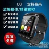 智慧手錶智慧手環藍芽手錶U8智慧穿戴?步防水通?久坐提醒繁體中文版本優尚良品
