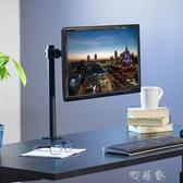 顯示器支架 支爾成桌面臺式電腦支架萬向增高升降旋轉底座通用交換禮物