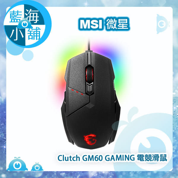 MSI微星 Clutch GM60 GAMING 電競滑鼠