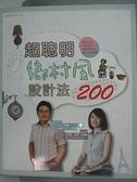 【書寶二手書T3/設計_DDB】超聰明鄉村風設計法200_幸福空間編輯部