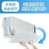 空調擋板冷風防直吹出風口遮風擋風板防風罩壁掛式通用YYP 盯目家