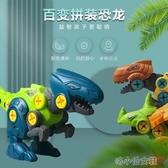 拼裝玩具 拼裝恐龍益智拆裝組合玩具可擰螺絲兒童玩具男孩女孩兒童禮物 洛小仙女鞋