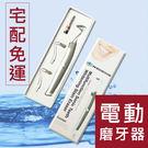 【現貨】電動磨牙器/新款LED聲波電動磨...