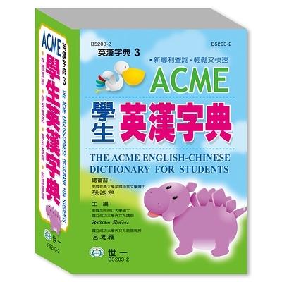 ACME學生英漢字典(50K)(B5203-2)