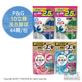 【配件王】現貨 日本 P&G 新版 3D 立體洗衣膠球 四款 膠囊 洗衣球 44顆 三色洗衣球 補充包
