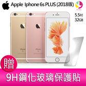 分期0利率 蘋果Apple iPhone 6S Plus 32GB 2018版智慧型手機  贈『9H鋼化玻璃保護貼*1』