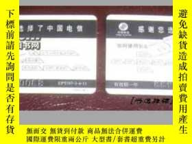 二手書博民逛書店200長途罕見儲金卡:1997香港迴歸紀念(EPT(97-3-4