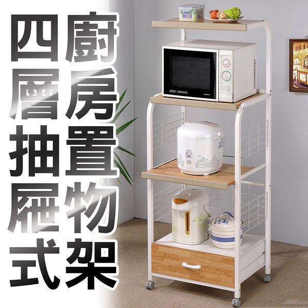 四層微波爐架/廚房家電多用途抽屜式置物架 ★台灣製造外銷歐美日、認證環保材質