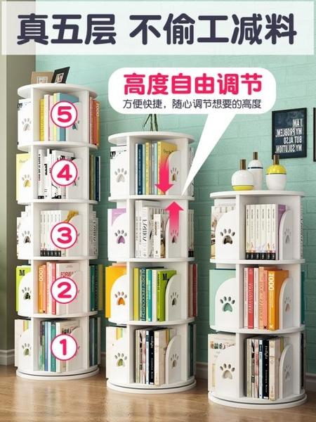 書架 旋轉書架書柜省空間兒童落地繪本書架簡約家用學生寶寶簡易置物架免運快出