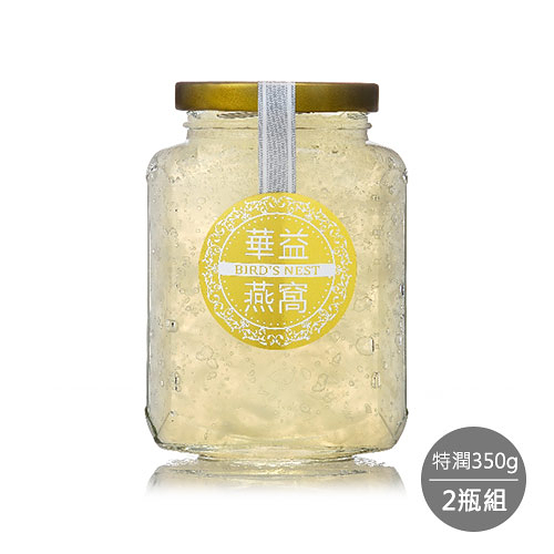 【華益養生館】100%純燕盞現燉即食燕窩(特潤350g)二瓶組(加送一包元氣飲)