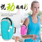 臂包運動包跑步臂包腕包貼身男女健身跑步裝備iphone6 plus手機包臂帶