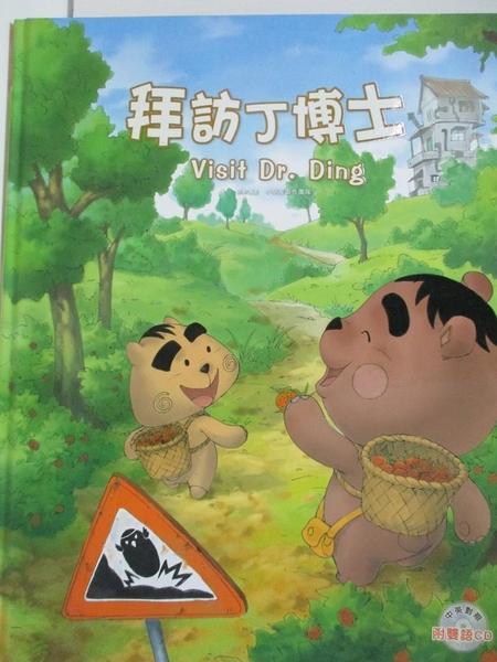 【書寶二手書T1/少年童書_FGI】拜訪丁博士 = Visit Dr. Ding_小朋友製作團隊故事.繪圖; Jenny Wu,
