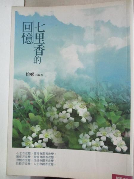 【書寶二手書T6/宗教_INN】七里香的回憶_伶姬