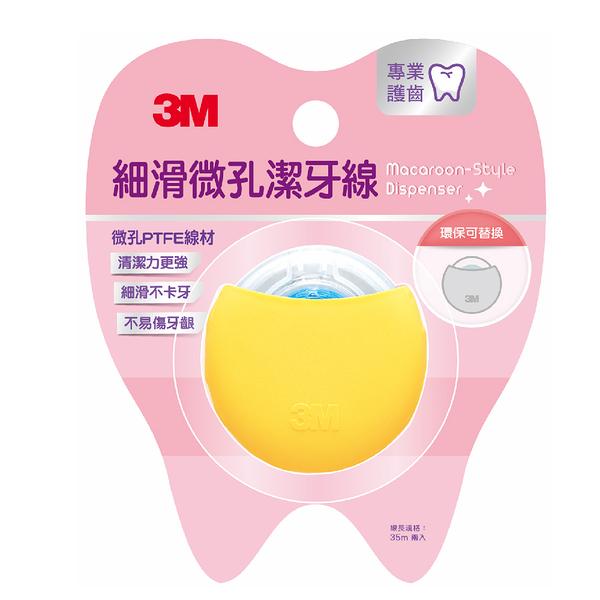 3M 細滑微孔潔牙線-馬卡龍造型35m_2入(黃) 牙線捲 牙線