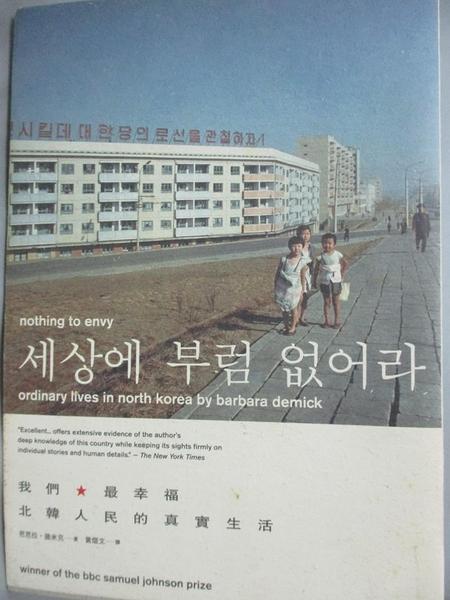 【書寶二手書T1/社會_HDE】Nothing to envy 我們最幸福-北韓人民的真實生活_黃煜文, 芭芭拉.德米克