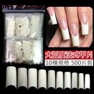 特級大弧度純白色法式甲片 (約 500片) 半貼甲片 貼片 假指甲甲片NailsMall