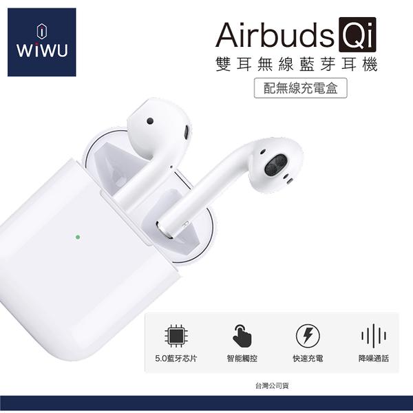 【94號鋪】Wiwu Airbuds 雙耳無線藍芽耳機 支援Qi無線充電 藍芽5.0 (買就送保護套)