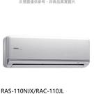 【南紡購物中心】日立【RAS-110NJX/RAC-110JL】變頻分離式冷氣18坪