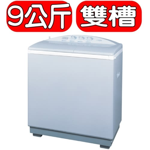 大同TATUNG 【TAW-91L】 9kg 雙槽洗衣機