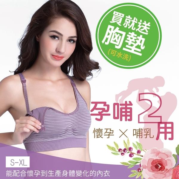 DL哺乳內衣 哺乳胸罩 T釦 無鋼圈孕婦內衣 孕婦胸罩 哺乳胸罩 哺乳衣(S~XL)【DA0027】