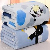 冬季毯子單件法萊珊瑚絨加厚保暖毛毯墊被子法蘭加絨雙人床單鋪床 【創時代3c館】