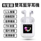 多功能 藍芽 5.0 雙耳 無線 藍芽耳機 自動配對 內建螢幕 MP3/FM//錄音/電子書/圖片 Airpods可參考