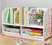 書架置物架 桌面書架 辦公桌收納架整理架宿舍書桌桌上置物架WD 時尚芭莎
