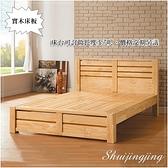 【水晶晶家具/傢俱首選】CX1197-1雅典娜5呎原木色實木雙人床~~長度可訂做
