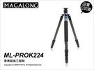 Magalong 馬卡龍 ML-PROK224 專業碳纖三腳架 不含雲台 品實公司貨【24期免運】承重16KG 薪創數位