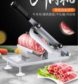 切片機 羊肉捲切片機家用切肉機肥牛切片機刨肉機切肉神器【幸福小屋】