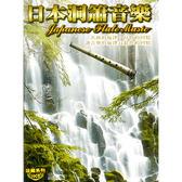 日本洞簫音樂CD (10片裝)