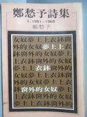 【書寶二手書T7/文學_LCO】鄭愁予詩集I:1951-1968