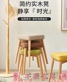 化妝凳實木凳子家用可疊放客廳餐桌凳梳妝臺化妝凳簡約現代布藝方凳板凳LX