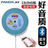 CD機 熊貓CD66藍芽dvd播放機影碟機家用VCD光盤胎教兒童視頻光碟播放器  優拓
