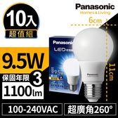 Panasonic國際牌 10入超值組 9.5W LED 燈泡 超廣角 球泡型 全電壓 E27 三年保固 白光/黃光