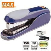 【奇奇文具】美克司MAX HD-50DF 平釘釘書機 (3號) 裝訂30張
