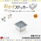 日本【吉川Yoshikawa】透明蓋不鏽鋼保鮮盒 迷你/ 520ml