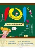 101個教中文的實用妙點子(二版)