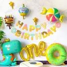 兒童生日氣球背景墻寶寶周歲百天宴滿月布置男孩女孩卡通氣球裝飾 探索先鋒